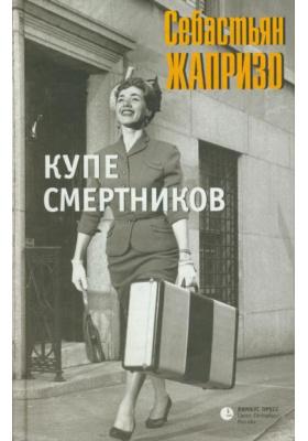 Купе смертников = COMPARTIMENT TUEURS : Роман