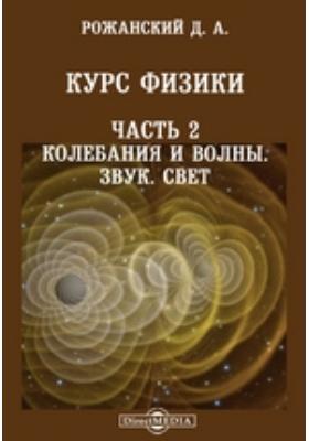 Курс физики Звук. Свет, Ч. 2. Колебания и волны