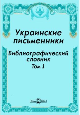 Украинские письменники. Библиографический словник. Т. 1