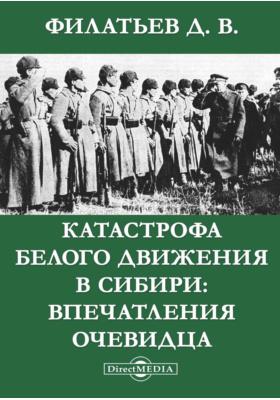 Катастрофа Белого движения в Сибири: Впечатления очевидца: документально-художественная