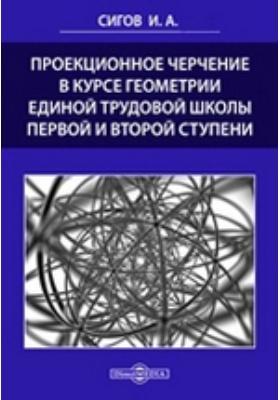 Проекционное черчение в курсе геометрии единой трудовой школы первой и второй ступени
