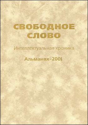 Свободное слово : интеллектуальная хроника : альманах-2001