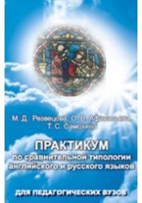 Практикум по сравнительной типологии английского и русского языков: учебное пособие