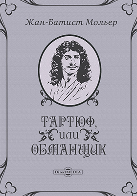 Тартюф, или Обманщик : комедия в пяти действиях