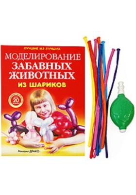 Моделирование забавных животных из шариков : Пошаговое руководство. Более 20 моделей. 5-е издание