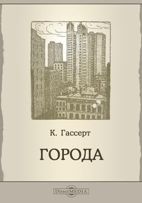 Города : географический этюд: научно-популярное издание