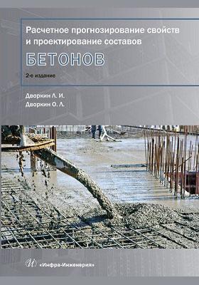 Расчетное прогнозирование свойств и проектирование составов бетона