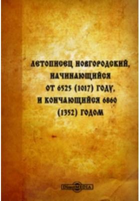 Летописец Новгородский, начинающийся от 6525 (1017) года, и кончащийся 6860 (1352) годом