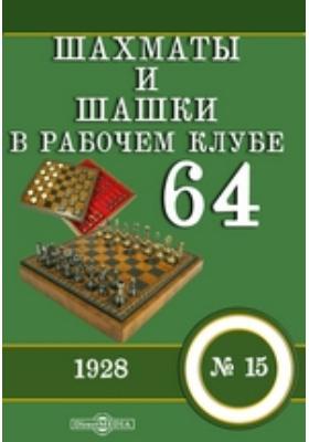 """Шахматы и шашки в рабочем клубе """"64"""". 1928. № 15"""