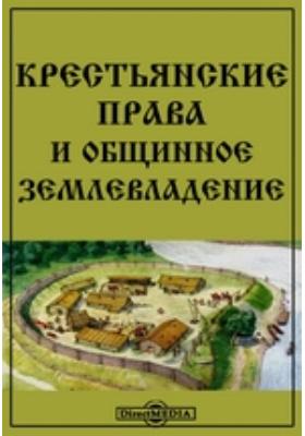 Крестьянские права и общинное землевладение в Архангельской губернии в половине XVIII века