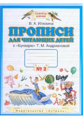 """Прописи для читающих детей к """"Букварю"""" Т.М. Андриановой. 1 класс. В 4 тетрадях. Тетрадь № 2"""