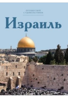 Т. 4. Израиль