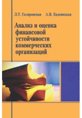 Анализ и оценка финансовой устойчивости коммерческих организаций: учебное пособие