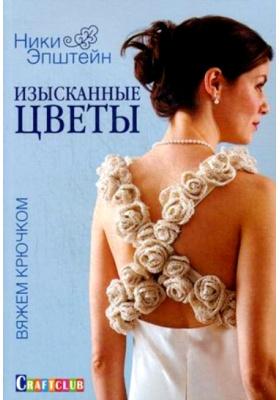 Изысканные цветы. Вяжем крючком = Crocheted Flowers