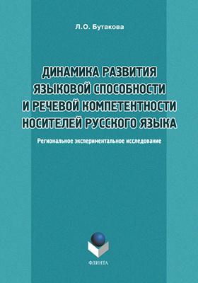 Динамика развития языковой способности и речевой компетентности носителей русского языка. Региональное экспериментальное исследование: монография
