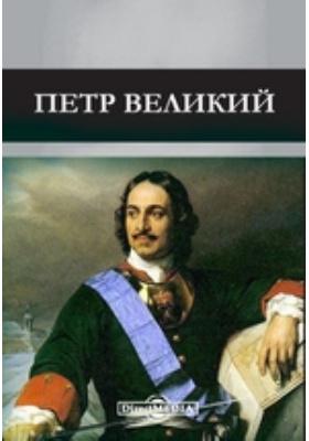 Петр Великий: публицистика