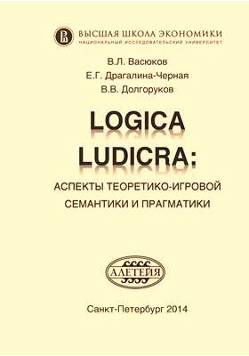 Logica Ludicra : Аспекты теоретико-игровой семантики и прагматики