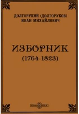 Изборник (1764-1823): художественная литература