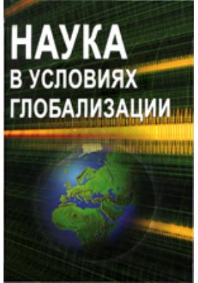 Наука в условиях глобализации