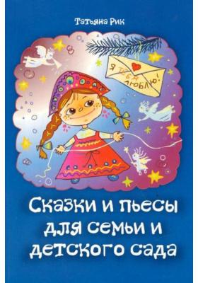 Сказки и пьесы для семьи и детского сада
