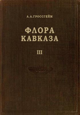 Флора Кавказа = Гафгаз флорасы. Т. 3. Saururaceae - Caryophyllaceae