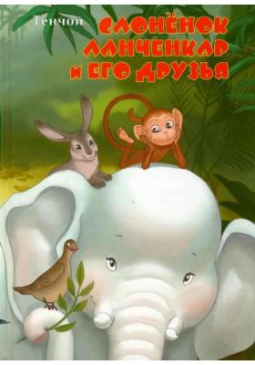 Слоненок Ланченкар и его друзья