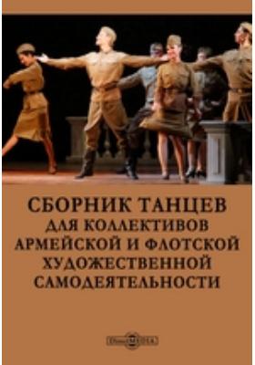 Сборник танцев для коллективов армейской и флотской художественной самодеятельности