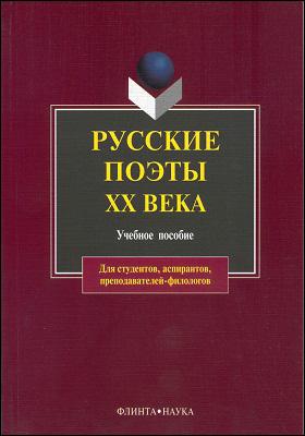 Русские поэты XIX века: хрестоматия