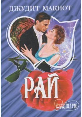 Рай = Paradise : Роман