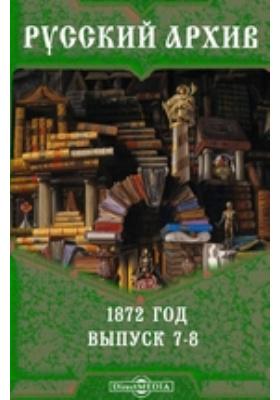 Русский архив. 1872. Вып. 7