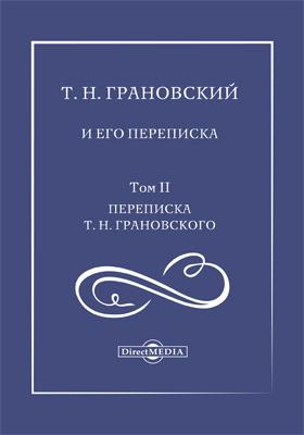 Т. Н. Грановский и его переписка. Т. II. Переписка Т. Н. Грановского
