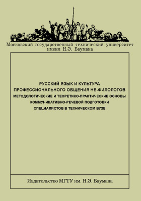 Русский язык и культура профессионального общения нефилологов: монография