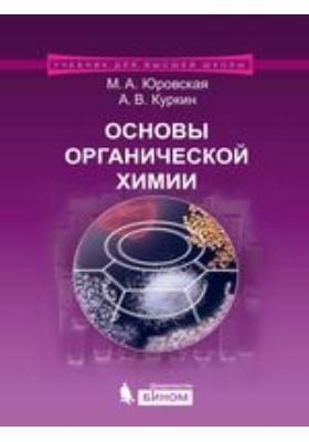 Основы органической химии: учебное пособие