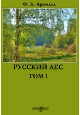 Русский лес: монография. Т. 1