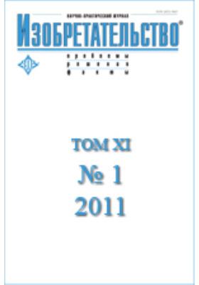 Изобретательство : проблемы, решения, факты: журнал. 2011. Т. XI, № 1