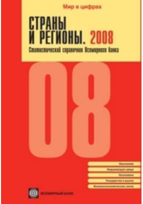 Страны и регионы. Статистический справочник Всемирного банка: журнал. 2008