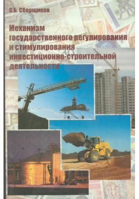 Механизм государственного регулирования и стимулирования инвестиционно-строительной деятельности : Монография
