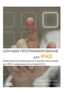 Изучаем программирование для iPAD