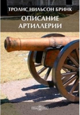Описание артиллерии