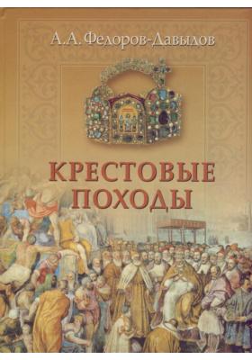 Крестовые походы : Историческая хроника