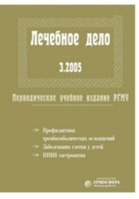 Лечебное дело : периодическое учебное издание РНИМУ: журнал. 2005. № 3