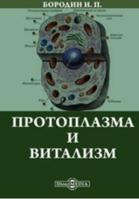 Протоплазма и витализм