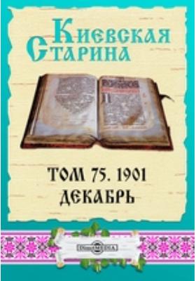 Киевская Старина: журнал. 1901. Т. 75, Декабрь