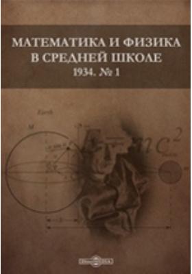 Математика и физика в средней школе: методическое пособие. № 1