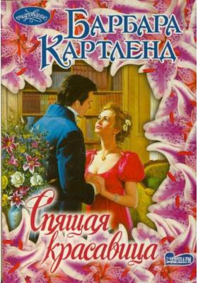 Спящая красавица = The Sleeping Princess : Роман