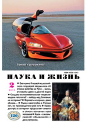 Наука и жизнь: ежемесячный научно-популярный журнал. 2010. № 2