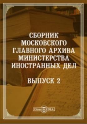Сборник Московского главного архива Министерства иностранных дел. Вып. 2