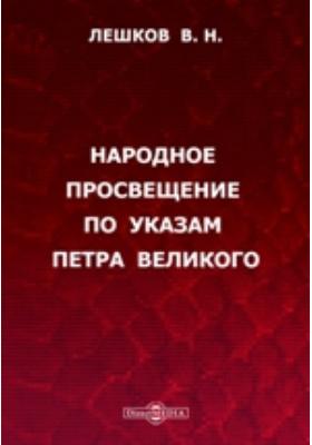 Народное просвещение по указам Петра Великого