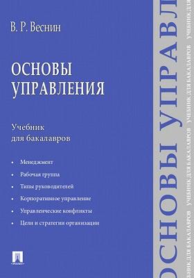 Основы управления : учебник для бакалавров