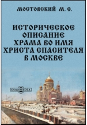 Историческое описание храма во имя Христа Спасителя в Москве: духовно-просветительское издание